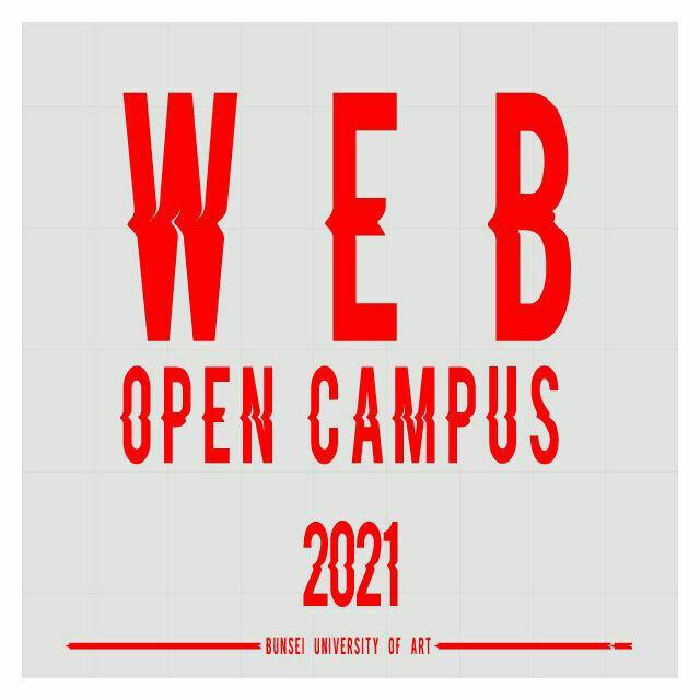 文星芸術大学 webオープンキャンパス1