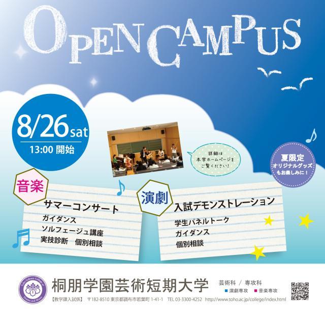 8月26日(土)オープンキャンパス