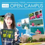 WEB OPEN CAMPUS Fukujo 2020 開催!!の詳細