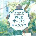 WEBオープンキャンパス/甲南大学