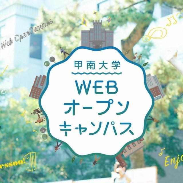 甲南大学 WEBオープンキャンパス1