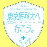 【9/18(土)】医学科 オンライン個別相談会の詳細