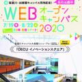 WEBオープンキャンパスVol.3/大阪電気通信大学