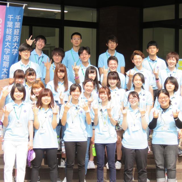 千葉経済大学 オープンキャンパス20181