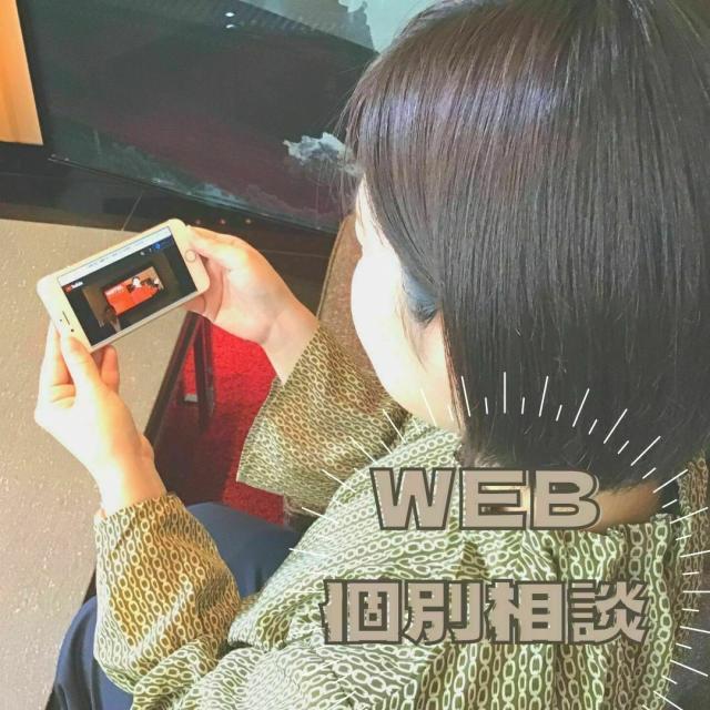 京都ホテル観光ブライダル専門学校 【9月日程】顔は出さなくてもOK!自宅からWEB個別相談1