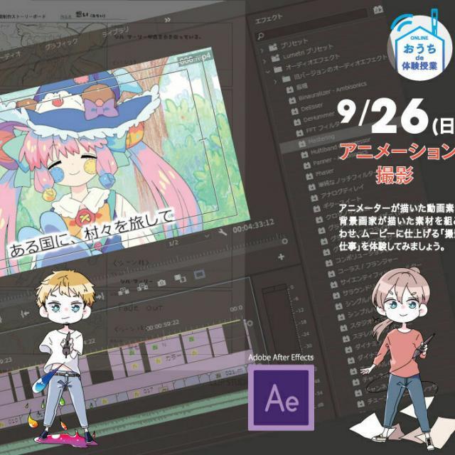 大阪総合デザイン専門学校 アニメーション撮影1