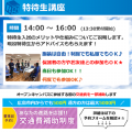 広島リゾート&スポーツ専門学校 特待生講座