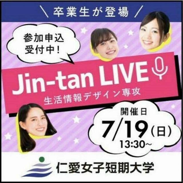 仁愛女子短期大学 2020 Jin-tan LIVE 情デザ21