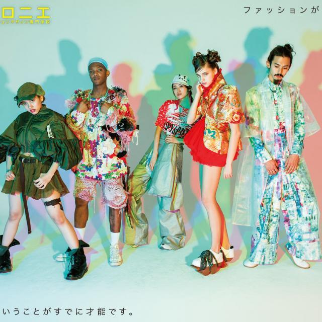 マロニエファッションデザイン専門学校 【来校】スタイリングレッスン _No.14