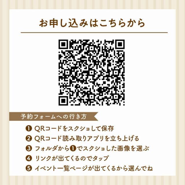 辻学園栄養専門学校 【LIVE配信】AO入試&学費説明3