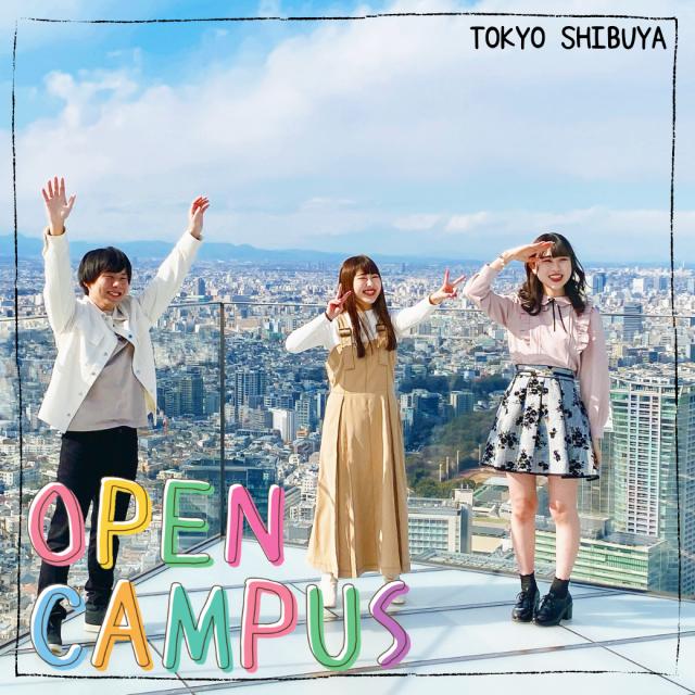 日本経済大学 【来校型】東京渋谷キャンパス☆オープンキャンパス1
