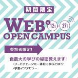 【申込者限定】WEBオープンキャンパス開催!の詳細