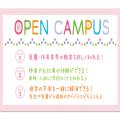 ≪医療秘書科≫オープンキャンパス&入試説明/広島医療秘書こども専門学校