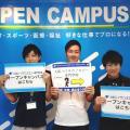 大阪ハイテクノロジー専門学校 【高校2のみなさん★】鍼灸スポーツ学科♪オープンキャンパス!