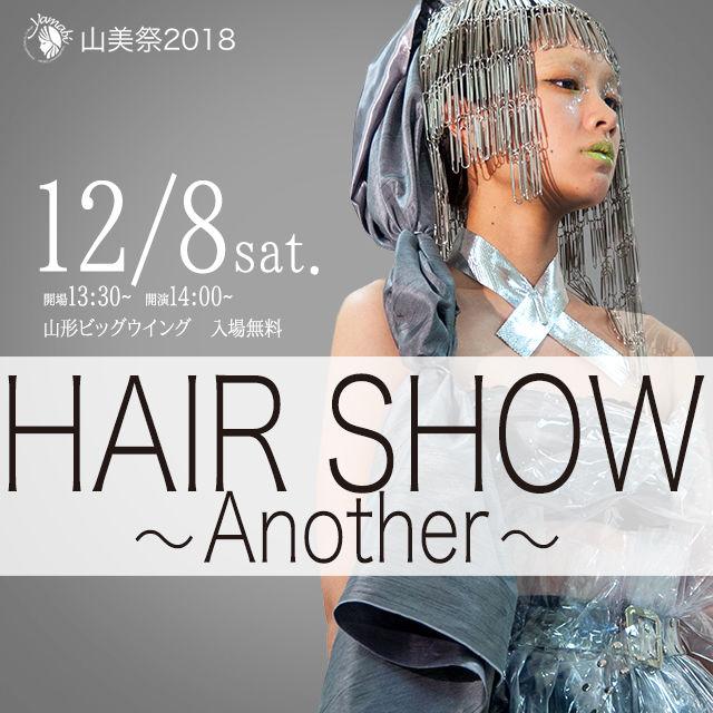 山形美容専門学校 山美祭2018 HAIR SHOW1