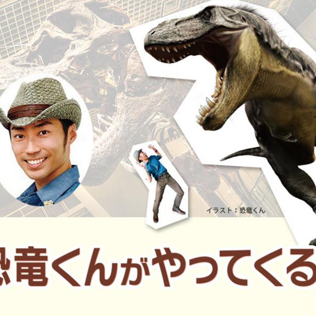 東京コミュニケーションアート専門学校 恐竜くんがやってくる!1