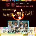 マリールイズ美容専門学校 10/21(日)マリールイズで美のイベントに参加しよう!