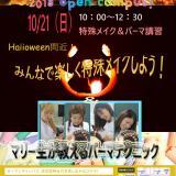 10/21(日)マリールイズで美のイベントに参加しよう!の詳細