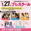 東京ビューティー&ブライダル専門学校 ★プレスクール