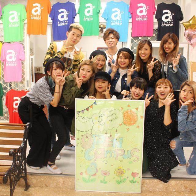 アミューズ美容専門学校 ☆アミューズオープンキャンパス☆2