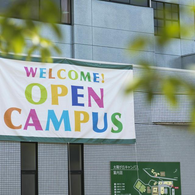 北陸大学 第8回・9回 学園祭合同オープンキャンパス開催2