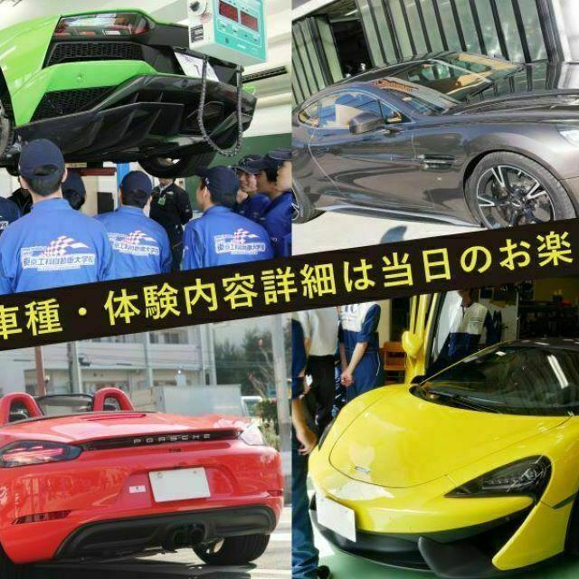 専門学校 東京工科自動車大学校品川校 [スペシャルオープンキャンパス]スーパーカーの整備講座1