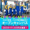 阪和鳳自動車工業専門学校 【阪和鳳オープンキャンパス】エンジンコース