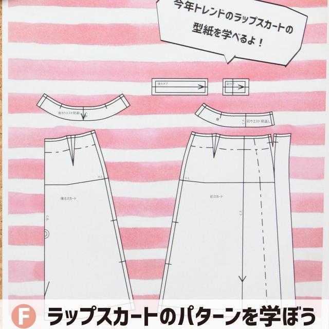 中部ファッション専門学校 体験入学 F.ラップスカートのパターンを学ぼう1