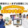 大阪ビジネスカレッジ専門学校 まずは気軽に♪マスコミ業界のシゴトはじめてセミナー !
