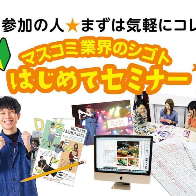 大阪ビジネスカレッジ専門学校 まずは気軽に♪マスコミ業界のシゴトはじめてセミナー !1