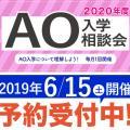 広告デザイン専門学校 【6月】AO入学相談会