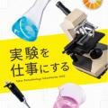 東京バイオテクノロジー専門学校 【来校不要】スマホ・PCから参加できるオンライン説明会