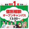大阪ビジネスカレッジ専門学校 個別相談オープンキャンパス【13:00~】
