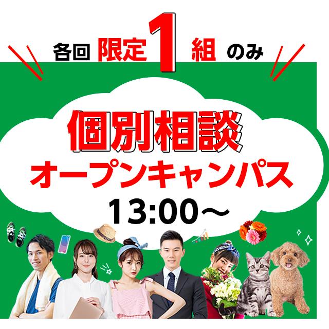 大阪ビジネスカレッジ専門学校 個別相談オープンキャンパス【13:00~】1