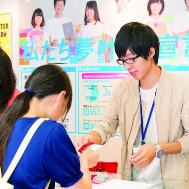 麻生情報ビジネス専門学校 北九州校 ASOを体験する1日!オープンキャンパス毎月開催☆2