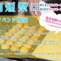 山野美容芸術短期大学 11/3 (土)、4(日) 学苑祭OPEN CAMPUS