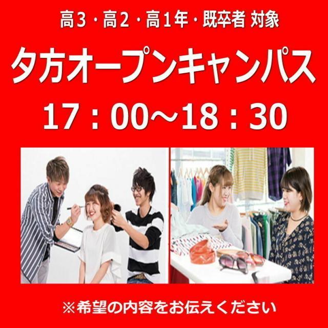 華服飾専門学校 夕方オープンキャンパス1