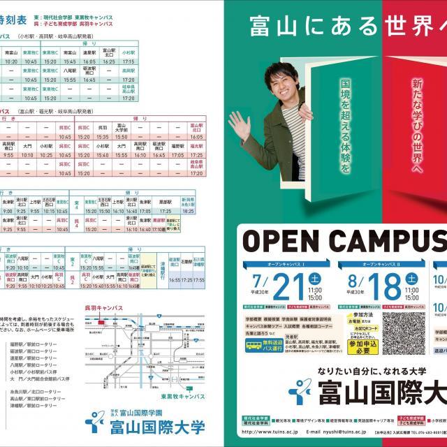 富山国際大学 オープンキャンパス2018パート1(東黒牧キャンパス)1