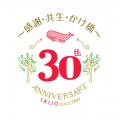 埼玉女子短期大学 ミニ体験授業&AO入試プレゼンテーション講座