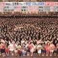 東京IT会計法律専門学校横浜校 オープンキャンパス