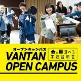 【来校対面式】オープンキャンパスの詳細
