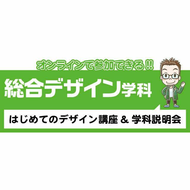 専門学校 九州デザイナー学院 総合デザイン学科 オンライン学科説明会・相談会1