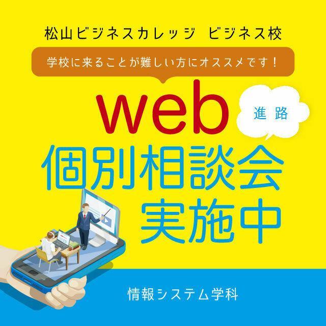 専門学校 松山ビジネスカレッジ ビジネス校 OPEN CAMPUS&web個別相談会2