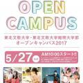 オープンキャンパス2017/東北文教大学短期大学部