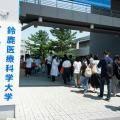 鈴鹿医療科学大学 OPEN CAMPUS 2020 千代崎キャンパス