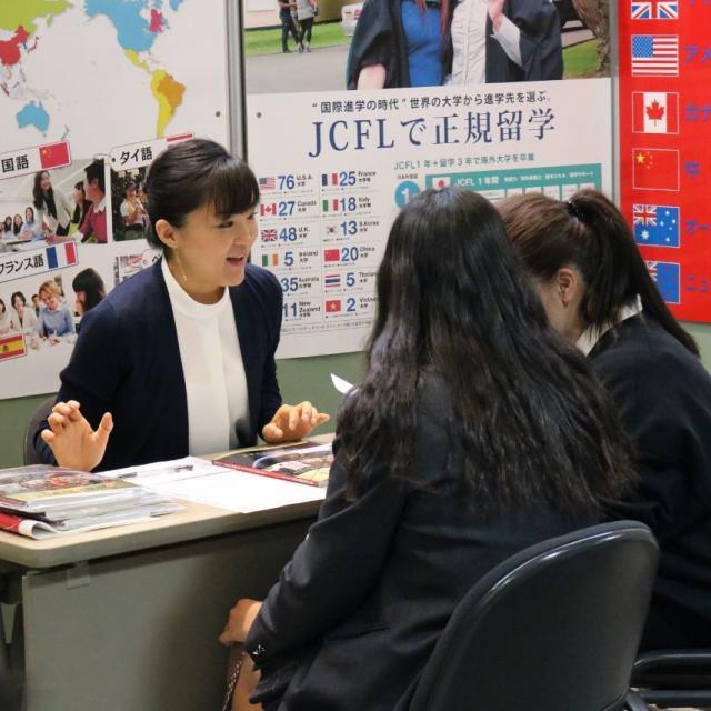 日本外国語専門学校 学校説明会・留学説明会・進路決定説明会2