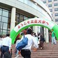 オープンキャンパス(品川キャンパス)
