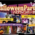 東京スクールオブミュージック&ダンス専門学校 TSMハロウィンパーティ!
