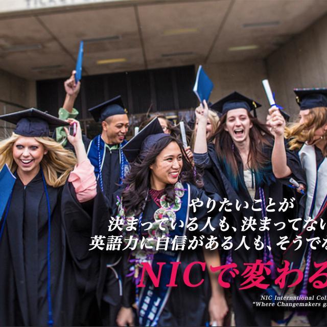 NIC International College in Japan 東京校・海外進学ガイダンス(入学相談会)2