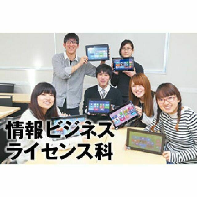 日本電子専門学校 【情報ビジネスライセンス科】オープンキャンパス&体験入学1